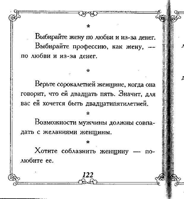 DJVU. Эти непонятные мужчины. Еникеева Д. Д. Страница 122. Читать онлайн