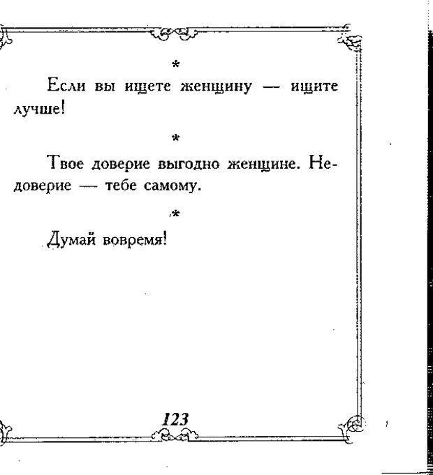 DJVU. Эти непонятные мужчины. Еникеева Д. Д. Страница 123. Читать онлайн