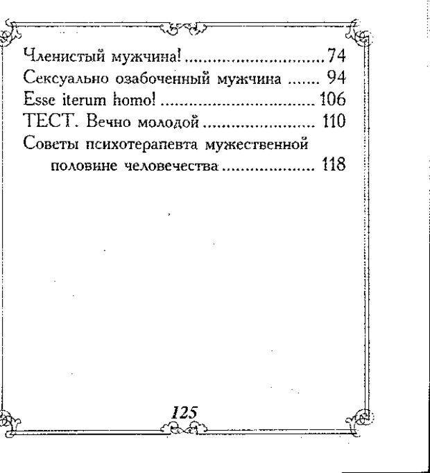 DJVU. Эти непонятные мужчины. Еникеева Д. Д. Страница 125. Читать онлайн