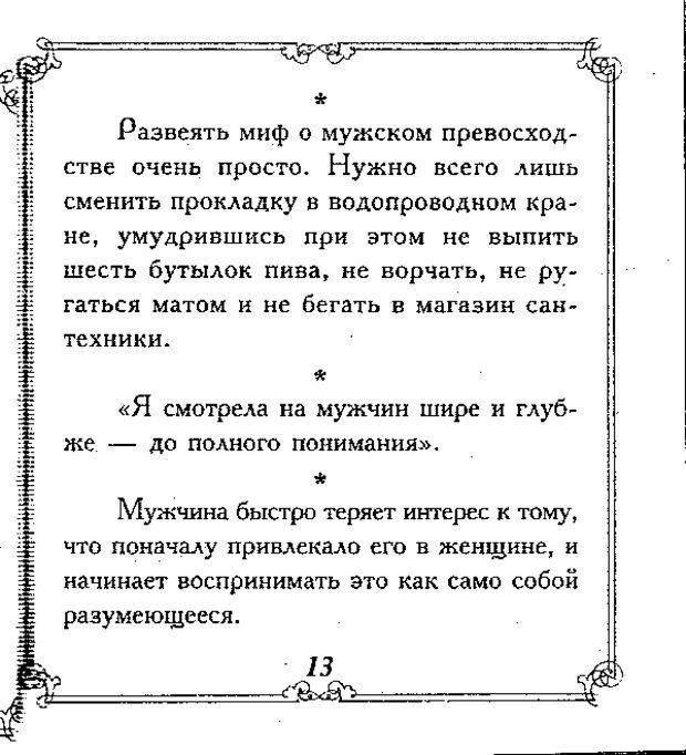 DJVU. Эти непонятные мужчины. Еникеева Д. Д. Страница 13. Читать онлайн