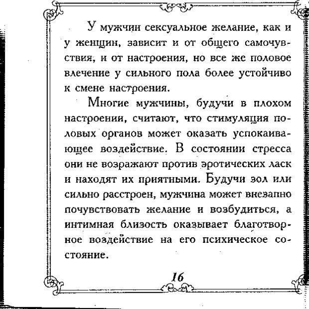 DJVU. Эти непонятные мужчины. Еникеева Д. Д. Страница 16. Читать онлайн