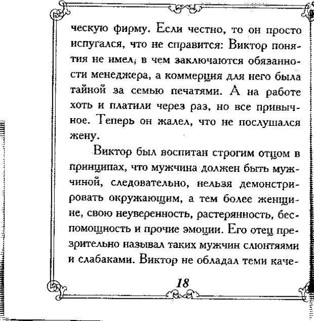 DJVU. Эти непонятные мужчины. Еникеева Д. Д. Страница 18. Читать онлайн