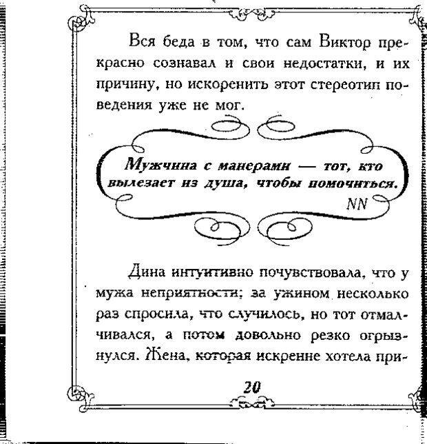 DJVU. Эти непонятные мужчины. Еникеева Д. Д. Страница 20. Читать онлайн