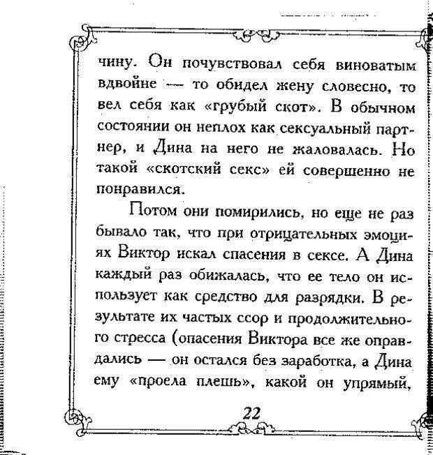 DJVU. Эти непонятные мужчины. Еникеева Д. Д. Страница 22. Читать онлайн
