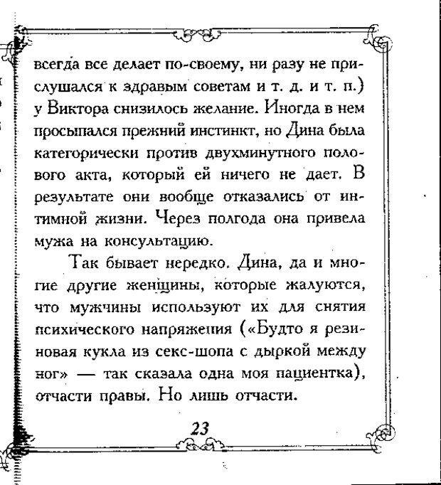 DJVU. Эти непонятные мужчины. Еникеева Д. Д. Страница 23. Читать онлайн