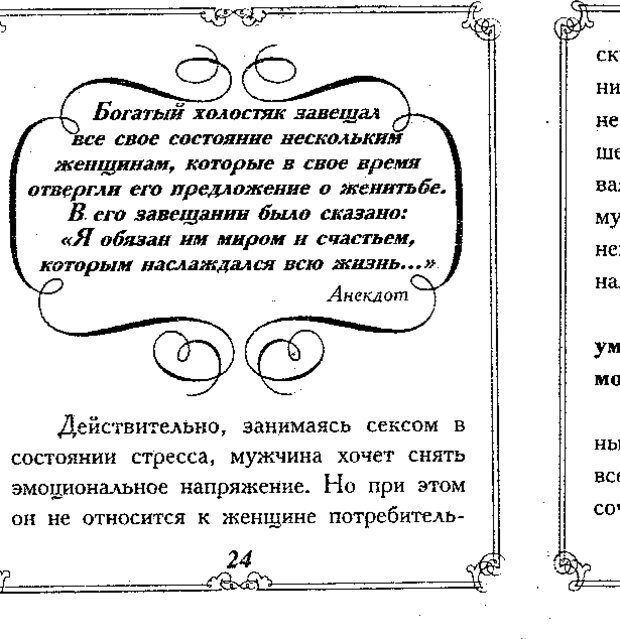 DJVU. Эти непонятные мужчины. Еникеева Д. Д. Страница 24. Читать онлайн