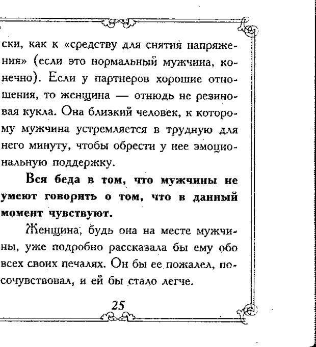 DJVU. Эти непонятные мужчины. Еникеева Д. Д. Страница 25. Читать онлайн