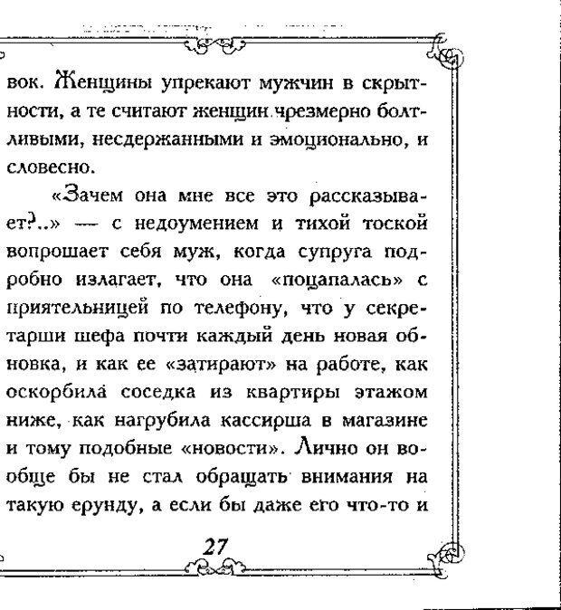 DJVU. Эти непонятные мужчины. Еникеева Д. Д. Страница 27. Читать онлайн