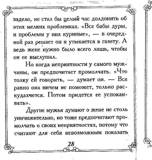 DJVU. Эти непонятные мужчины. Еникеева Д. Д. Страница 28. Читать онлайн