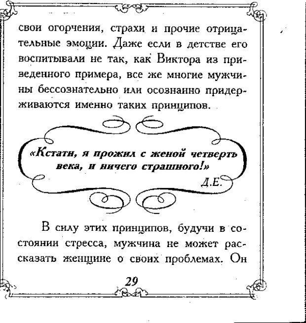 DJVU. Эти непонятные мужчины. Еникеева Д. Д. Страница 29. Читать онлайн