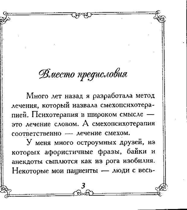 DJVU. Эти непонятные мужчины. Еникеева Д. Д. Страница 3. Читать онлайн