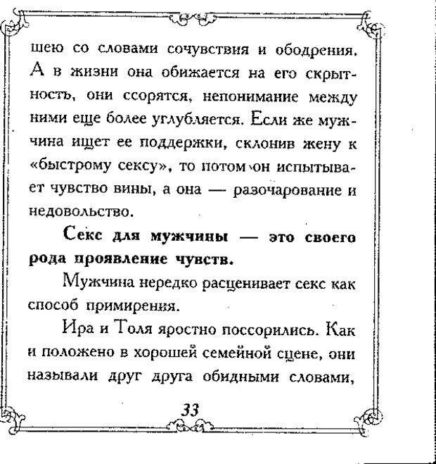 DJVU. Эти непонятные мужчины. Еникеева Д. Д. Страница 33. Читать онлайн