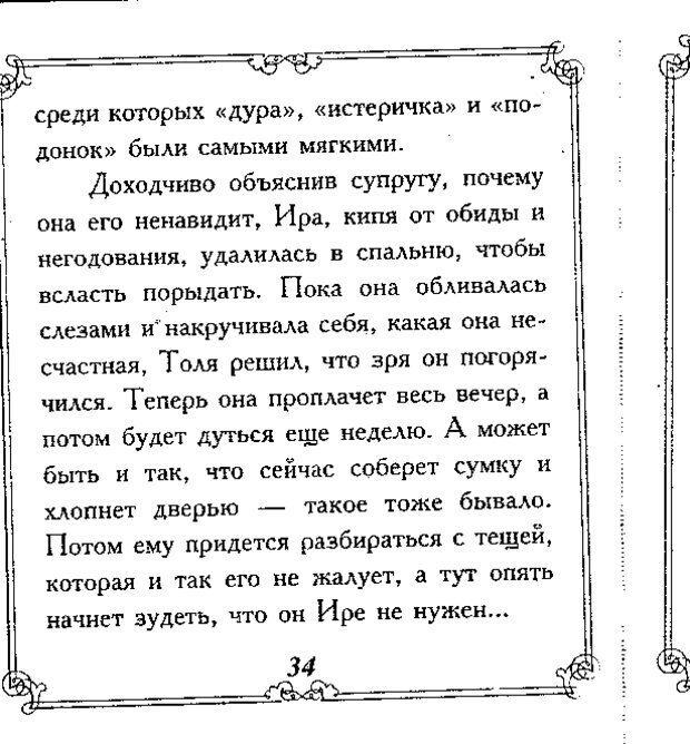 DJVU. Эти непонятные мужчины. Еникеева Д. Д. Страница 34. Читать онлайн