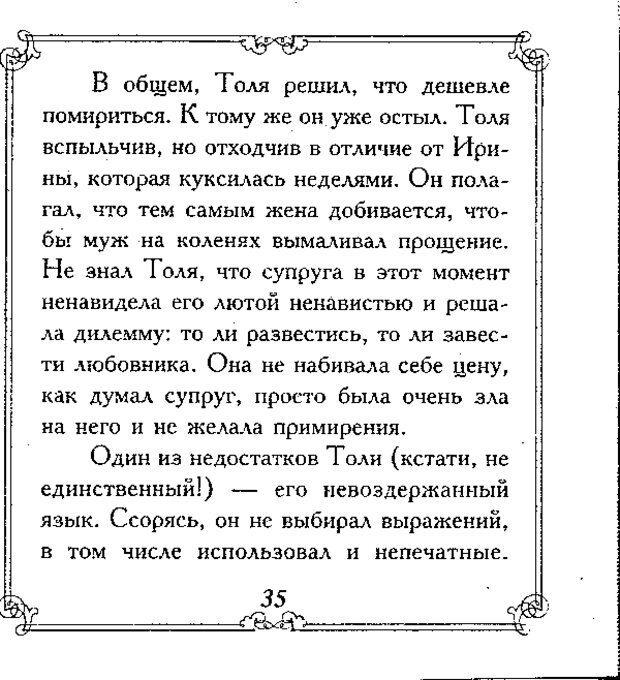 DJVU. Эти непонятные мужчины. Еникеева Д. Д. Страница 35. Читать онлайн