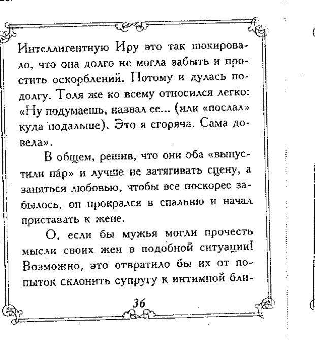 DJVU. Эти непонятные мужчины. Еникеева Д. Д. Страница 36. Читать онлайн