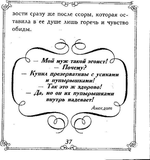 DJVU. Эти непонятные мужчины. Еникеева Д. Д. Страница 37. Читать онлайн
