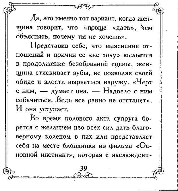 DJVU. Эти непонятные мужчины. Еникеева Д. Д. Страница 39. Читать онлайн