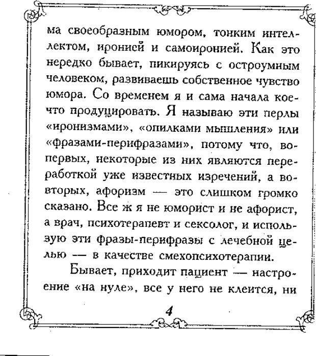 DJVU. Эти непонятные мужчины. Еникеева Д. Д. Страница 4. Читать онлайн