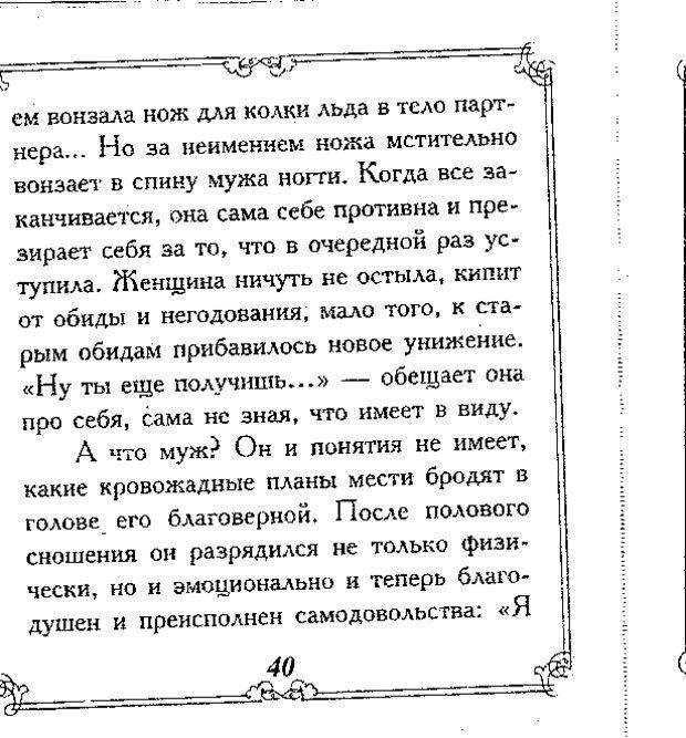 DJVU. Эти непонятные мужчины. Еникеева Д. Д. Страница 40. Читать онлайн
