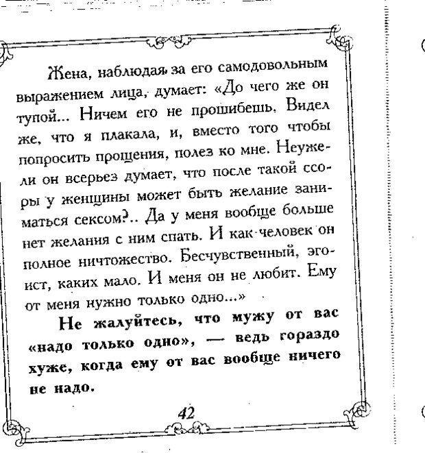 DJVU. Эти непонятные мужчины. Еникеева Д. Д. Страница 42. Читать онлайн