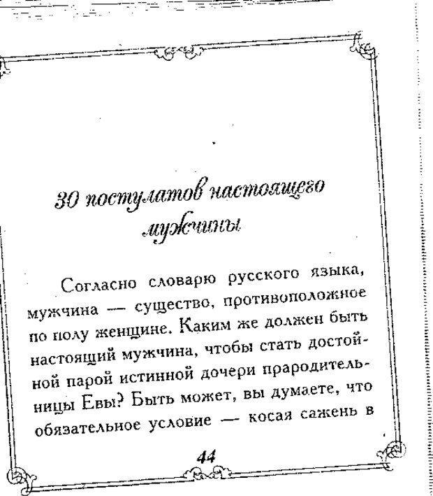 DJVU. Эти непонятные мужчины. Еникеева Д. Д. Страница 44. Читать онлайн