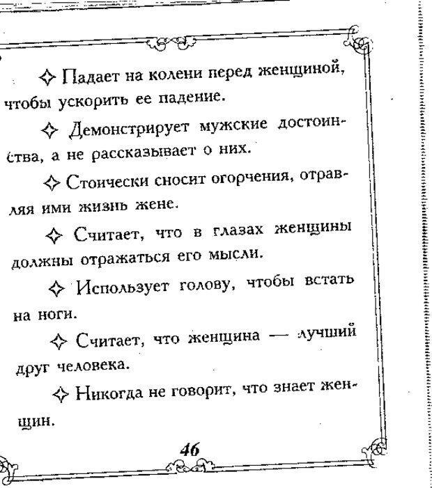 DJVU. Эти непонятные мужчины. Еникеева Д. Д. Страница 46. Читать онлайн