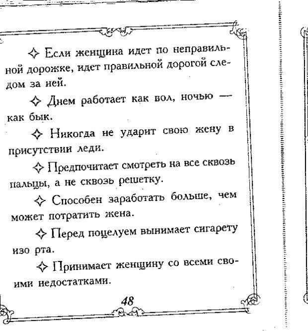 DJVU. Эти непонятные мужчины. Еникеева Д. Д. Страница 48. Читать онлайн
