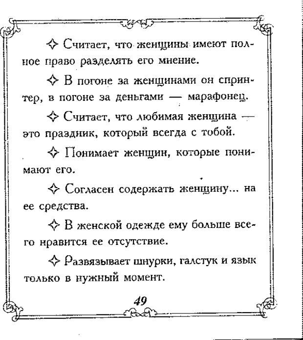 DJVU. Эти непонятные мужчины. Еникеева Д. Д. Страница 49. Читать онлайн