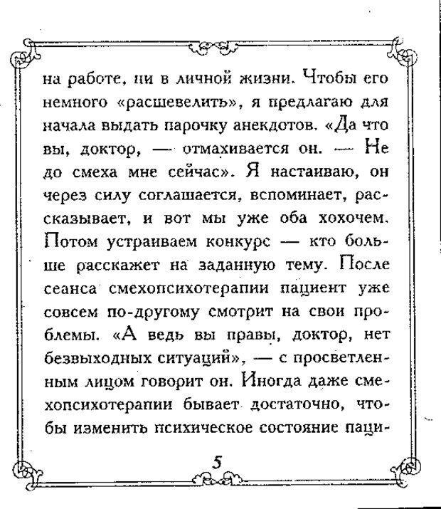 DJVU. Эти непонятные мужчины. Еникеева Д. Д. Страница 5. Читать онлайн