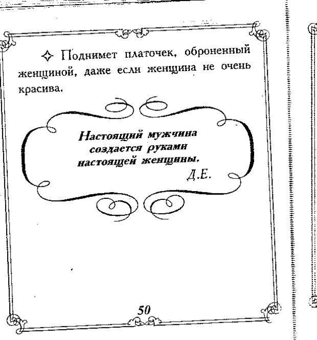 DJVU. Эти непонятные мужчины. Еникеева Д. Д. Страница 50. Читать онлайн
