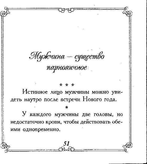 DJVU. Эти непонятные мужчины. Еникеева Д. Д. Страница 51. Читать онлайн