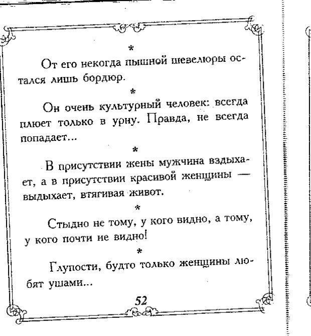 DJVU. Эти непонятные мужчины. Еникеева Д. Д. Страница 52. Читать онлайн