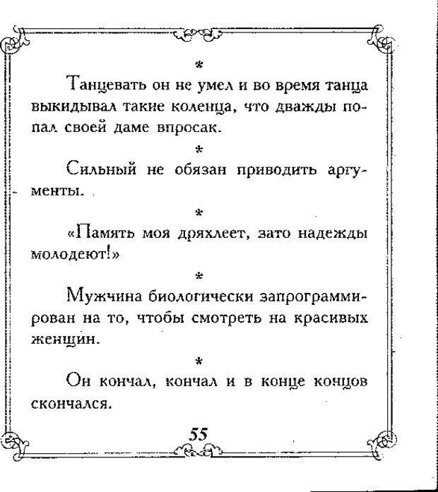 DJVU. Эти непонятные мужчины. Еникеева Д. Д. Страница 55. Читать онлайн