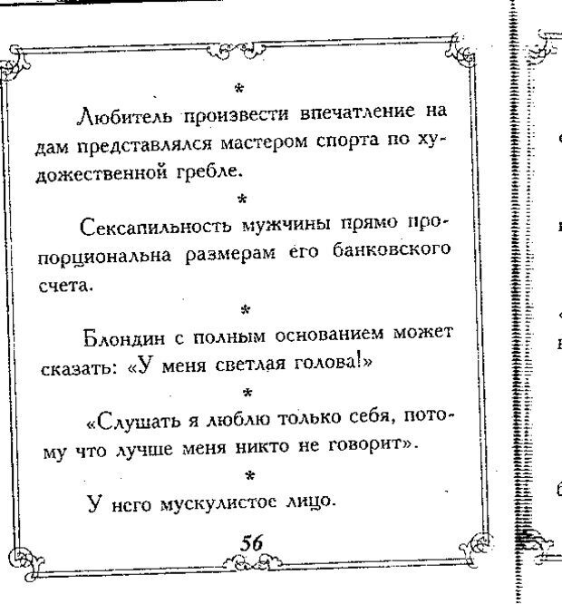 DJVU. Эти непонятные мужчины. Еникеева Д. Д. Страница 56. Читать онлайн