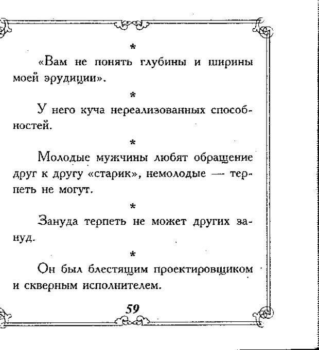 DJVU. Эти непонятные мужчины. Еникеева Д. Д. Страница 59. Читать онлайн