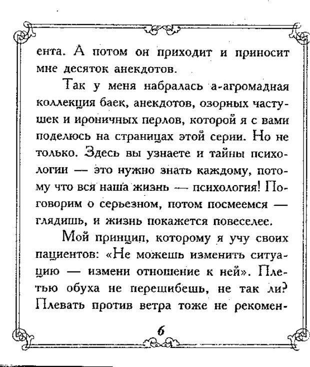 DJVU. Эти непонятные мужчины. Еникеева Д. Д. Страница 6. Читать онлайн