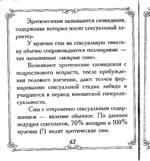 DJVU. Эти непонятные мужчины. Еникеева Д. Д. Страница 62. Читать онлайн