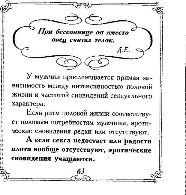 DJVU. Эти непонятные мужчины. Еникеева Д. Д. Страница 63. Читать онлайн