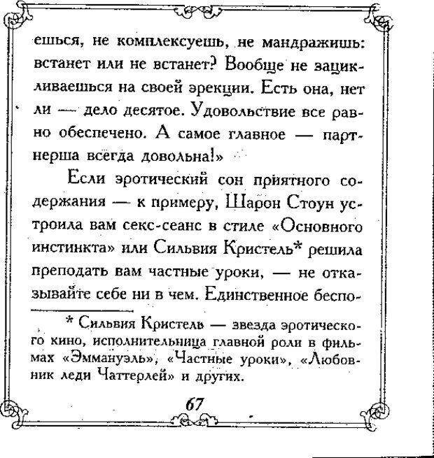 DJVU. Эти непонятные мужчины. Еникеева Д. Д. Страница 67. Читать онлайн