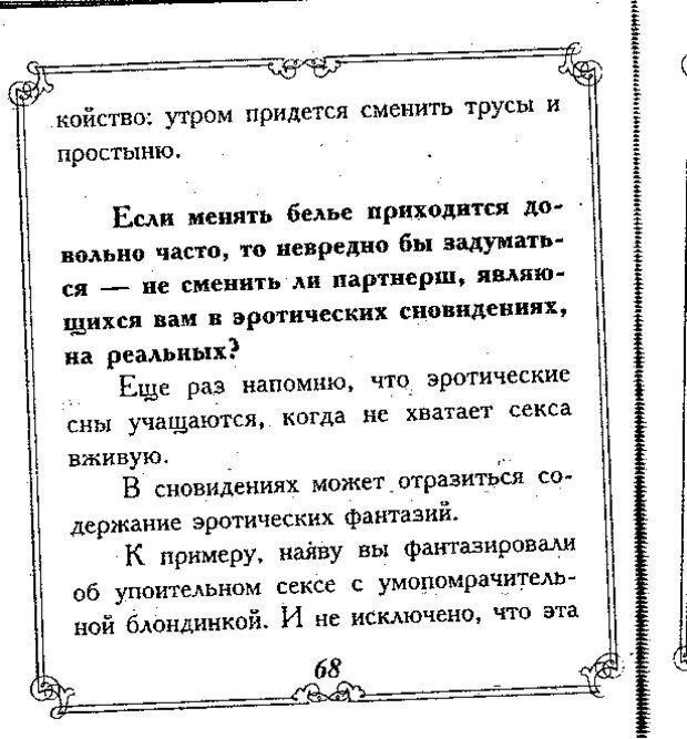 DJVU. Эти непонятные мужчины. Еникеева Д. Д. Страница 68. Читать онлайн