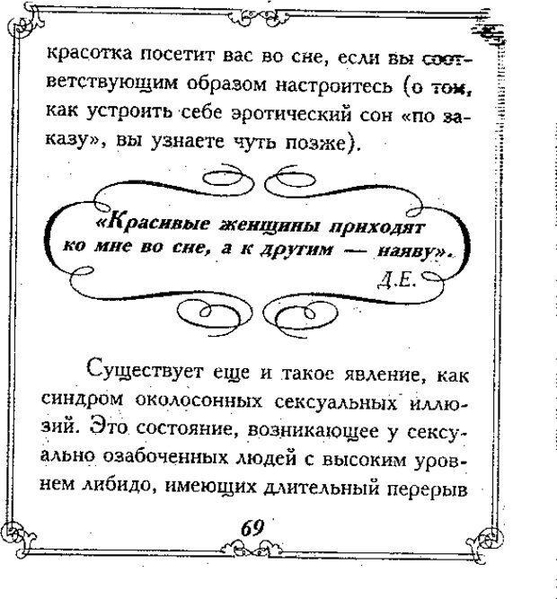 DJVU. Эти непонятные мужчины. Еникеева Д. Д. Страница 69. Читать онлайн