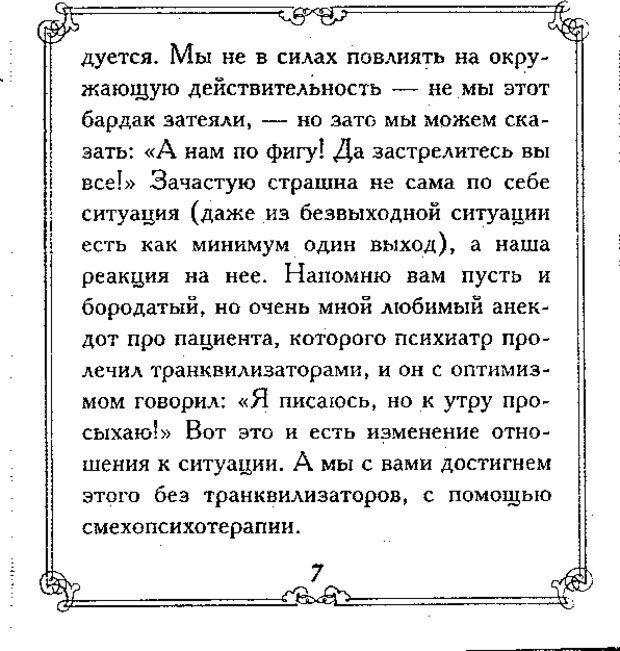 DJVU. Эти непонятные мужчины. Еникеева Д. Д. Страница 7. Читать онлайн