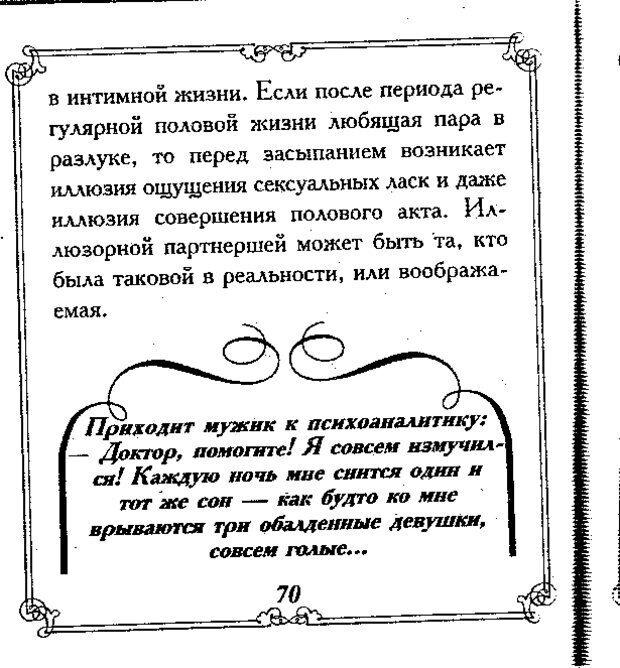 DJVU. Эти непонятные мужчины. Еникеева Д. Д. Страница 70. Читать онлайн