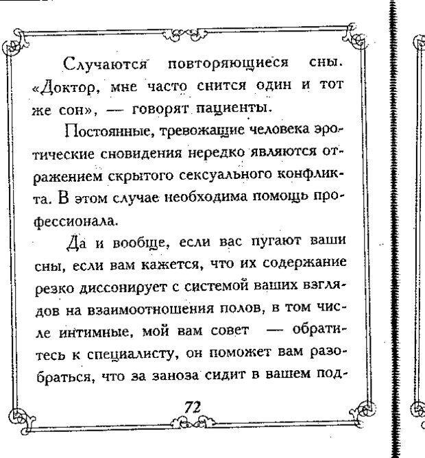 DJVU. Эти непонятные мужчины. Еникеева Д. Д. Страница 72. Читать онлайн