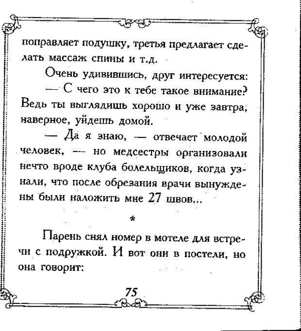 DJVU. Эти непонятные мужчины. Еникеева Д. Д. Страница 75. Читать онлайн