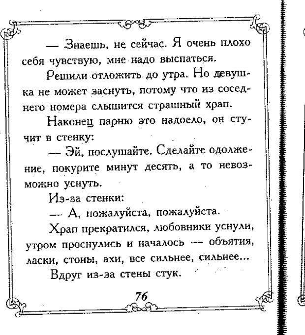 DJVU. Эти непонятные мужчины. Еникеева Д. Д. Страница 76. Читать онлайн