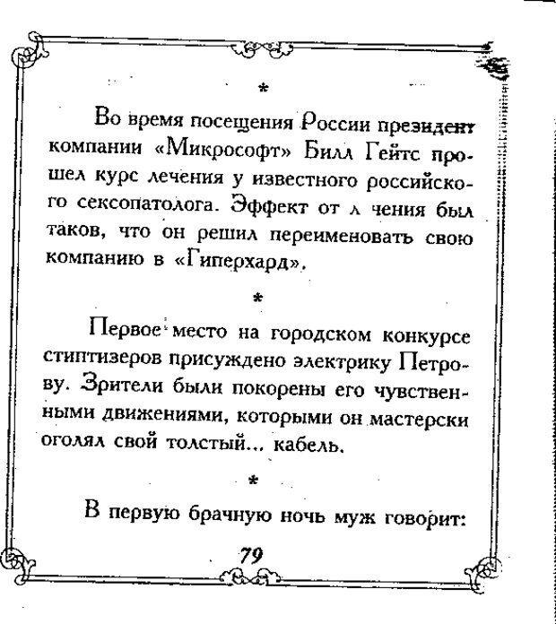 DJVU. Эти непонятные мужчины. Еникеева Д. Д. Страница 79. Читать онлайн