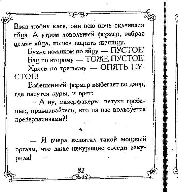DJVU. Эти непонятные мужчины. Еникеева Д. Д. Страница 82. Читать онлайн