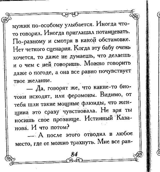 DJVU. Эти непонятные мужчины. Еникеева Д. Д. Страница 84. Читать онлайн