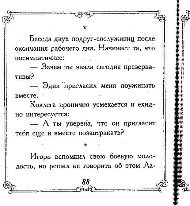 DJVU. Эти непонятные мужчины. Еникеева Д. Д. Страница 88. Читать онлайн